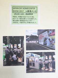 20170831tenjikai.jpg